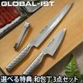 グローバル包丁 GLOBAL-IST 和包丁3点セット IST-B05 小出刃 小型 15cm IS...