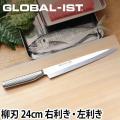包丁 GLOBAL-IST グローバルイスト 柳刃24cm 選べるオマケA特典