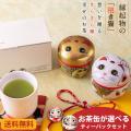 << 2019年産新茶 >>  縁起物の「紅白だるま」に静岡新茶が入ったとて...