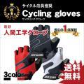 サイクリンググローブ 自転車 手袋 サイクルグローブ 夏 立体 3D 衝撃吸収 通気性 シリコン 滑...