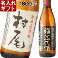 【シミュレーション】 名入れ 焼酎 酒 名入れ プレゼント ギフト 村尾1800ml25度  芋焼酎...