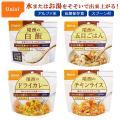 スタッフが試食した人気の4種をチョイス!  尾西食品のアルファ米は100%国産米を使用。(製品により...
