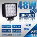 商品説明: 商品内容:ランプ×1個、ネジ×1式 LED Power:48W 動作電圧:12V/24V...