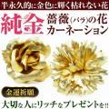 ◆2点購入で送料無料◆  母の日に 誕生日のプレゼントに ご自分用に   豪華な一輪の花を 永久に枯...
