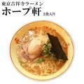 有名店ラーメン 東京ラーメン 吉祥寺ホープ軒本舗 2食 豚骨だしをベースに、背油とニンニクと醤油が決...