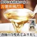 ちょっとしたひと手間で料理は変わる! 日本海産 あごふりだし8g×14包(潮風味) 日本海育ちのあご...