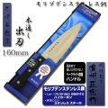 出刃包丁 160mm 本通し モリブデン鋼「濃州正宗」日本製 関の包丁 WY009