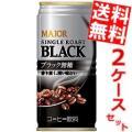 ■メーカー:UCC ■賞味期限:(メーカー製造日より)12カ月 ■単品焙煎のコーヒー豆だけを使用した...