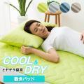 ■品名 【COOL&DRY】敷きパッド ■サイズ シングルサイズ:約100×205cm セミダブルサ...