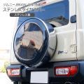 ジムニーJB64/JB23/JB74/JB43 シエラ 背面 タイヤカバー 盗難防止ロック付 ステン...