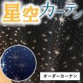 -- 星空みたいなかわいい星柄遮光厚地カーテン【メルモ】--  ■カーテン生地機能:遮光性、ウォッシ...