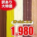 《お得な数量限定アウトレットカーテン!(2枚組)》  ■枚数:2枚組 ■サイズ:(巾)100cm×(...