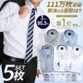 メンズ長袖ワイシャツ5枚セット。 月から金まで、コーディネートで迷うこと無し♪ お客様の声を反映しな...