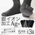靴下 5本指 ソックス ...