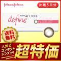 【YM】カラコン カラーコンタクト ワンデーアキュビューディファインモイスト5枚×1箱 送料無料