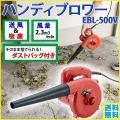 E-Value ハンディブロワー  送風/吸塵の2WAY仕様 落ち葉 や ホコリ 、 サッシ のゴミ...