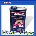 [WAKO'S] ワコーズ ト...