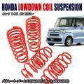 ホンダ N-BOX JF3 スーパー ローダウン サス コイル スプリング 1台分 2WD G・EX...
