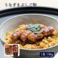 <水産物応援商品>[あゆの店きむら] 国産 うなぎまぶしご飯 鰻 冷凍ごはん / UG1