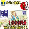 ★図書カードNEXT1000...