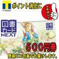 ★図書カードNEXT500...