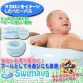 Swimava スイマーバ マカロンバス グリーンプレミアム 空気入れ付き 新生児から使える 沐浴 ...