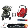 ※北海道・沖縄は送料一律1,000円(税別)で発送いたします。  AirBuggy・Maxi-Cos...