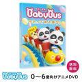 ベビーバス BabyBus DVD vol.1 うたってあそぼう!