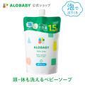 ベビーソープ / アロベビー  ベビーソープつめかえ用 ALOBABY 新生児から使える/ベビーウォ...