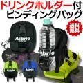 スノーボード ビンディングバッグ 小物入れ ドリンクホルダー ハイバックパック 【Asbrio】