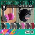 ミミマモ ヘッドホンカバー 日本製  Mサイズ 7色 mimimamo イヤーパッド ヘッドホン