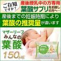 産後授乳期の方におすすめ みんなの葉酸 150μg 約1か月分(30粒入り) 葉酸サプリ モノグルタ...