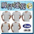 夏のオススメ肌着は軽くてすぐに乾くもの! 汗をかいても肌ばなれがよくて通常の肌着よりベトベトしません...