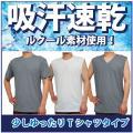 吸汗速乾素材【ルクール】使用!汗をかいてもサラサラです!Tシャツシリーズ♪天竺生地使用★アイテムを選...