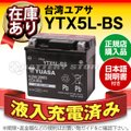 ■互換:YTX5L-BS、GTX5L-BS、FTX5L-BS、KTX5L-BS などバイクバッテリー...