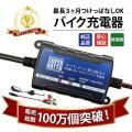 ■対応:  12Vバイク用バッテリー(密閉型・シールド型・開放型、MF型、AGM型、ジェル型、全対応...