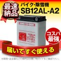 ■互換:YB12AL-A2 YB12AL-A FB12AL-A GM12AZ-3A-2 GM12AZ...