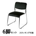 ミーティングチェア 会議イス 会議椅子 スタッキングチェア パイプチェア 6脚セット ブラック