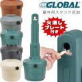 グローバルインダストリアル アウトドア アッシュトレイ 屋外用灰皿 水不要 スタンド灰皿 アッシュプ...