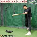野球 スウィングパー...