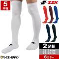 SSK 野球 2足組 5本指ソックス YA1927 YA1929 靴下 一般 大人 ストッキング メ...