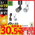 配線ダクトレール用 スポットライト ダクトレール スポットライト LED 電球 e26 ライティング...
