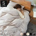 掛け布団カバー シングル あったか fuwari(ふわり) マイクロファイバー 150×210 暖か...