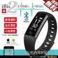 【自社発送商品】スマートウォッチ 新型 iBis2 Bluetooth 日本語マニュアル付 ヘルスケ...