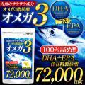 DHA EPA サプリメント 青魚 【送料無料】 オメガ3 オメガ72000