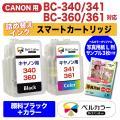 【商品概要】 キャノンBC-340/341シリーズに対応した詰め替えカートリッジ(スマートカートリッ...