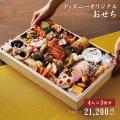●セット内容/冷凍おせち:1セット、祝い箸:5膳、ぽち袋:5枚、手ぬぐい:1枚、フェイス型ステンシル...