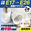 口金変換 アダブタ E17→E26  電球 ソケット 蛍光灯 白熱球 LED 2個セット