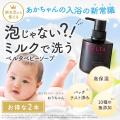 ベビーソープ 赤ちゃん BELTAベビーソープ ベビー ボディソープ シャンプー 無添加 弱酸性 低...