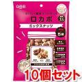 QBB ロカボミックスナッツ (23g×5パック)10個セット
